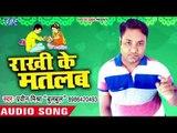 Praveen Mishra Bulbul का सबसे हिट रक्षाबंधन स्पेशल गाना - Rakhi Ka Matlb - Bhojpuri Hit Songs 2018