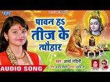 Arya Nandani के सुमधुर आवाज में तीज स्पेशल गीत - Paawan Ha Teej Ke Tyohar - Bhojpuri Teej Songs 2018