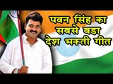 Pawan Singh का सबसे हिट देश भक्ति गीत 2018 - मेरा देश महान - Latest Desh Bhakti Songs 2018