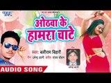 ओठवा  के हमरा चाटे - Shadi Ke Pahile Farar Ho Gail - Baliram Bihari - Bhojpuri Hit Song 2018