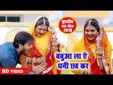 #Arvind Akela Kallu और #Chandani Singh का New #छठ #Video Song || Ae Dhani Chhath Kara || Chhath Geet