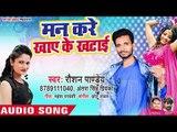 oshan Pandey, Antra Singh Priyanka (2018) का सुपरहिट गाना - Man Kare Khaye Ke Khatai - Bhojpuri Song