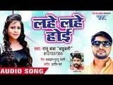 Lahe Lahe Hoi - Raja Bhail Jawani Jiyan - Raju Baba Bahubali - Bhojpuri Hit Songs 2018 New