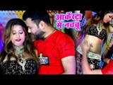 #Video_Song - आर्क्रेस्ट्रा में नचबू - Antra Singh Priyanka & Sunil Shubh - Bhojpuri Video Song 2019