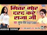 Bhitar Mor Darad Kare Raja Ji - Dilwa Se Nikal Gaile Re Pujwa - Suraj Rock - Hit Songs 2019