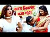 Sunil Rock का नया हिट गाना - Kawan Lihalas Maja Gori - Bhojpuri Superhit Song 2018 HD