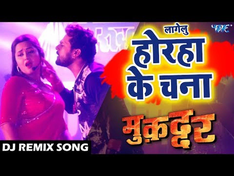 Khesari Lal का अब तक का सबसे हिट #DJ Remix Song - Horha Ke Chana - Bhojpuri  DJ Remix Song - video dailymotion