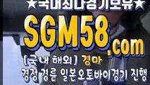 실시간경마사이트주소 ⊙ SGM58.CoM ☞ 서울경마