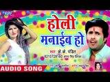 Holi Manaib Ho - Sara Ra Ra Ghach - KK Pandit, Antra SIngh Priyanka - Bhojpuri Hit Songs