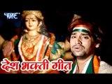 सच्चे देश भक़्त का खून खौला देगा ऐ देश भक्ति गीत - Rakesh Mishra का दिल में उतर जानेवाला देशभक्ति गीत