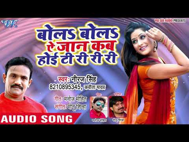 Niraj Singh का नया सबसे हिट गाना 2019 | Bola Bola Ae Jaan Kab Hoi Ti Ri Ri Ri | Bhojpuri Hit Song