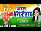 शान तिरंगा - Shan Tiranga - Arohi Geet - Superhit Desh Bhakti Songs 2019 New