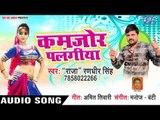 Kamjor Palangiya - Raja Randhir Singh, Antra Singh Priyanka - Bhojpuri Hit Songs 2019