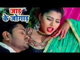 Bhojpuri का सुपरहिट गाना 2019 - जाड के जोगाड़ - Jaad Ke Jogad - Sajjan Khan - Bhojpuri Hit Songs 2019