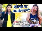 Phonwe Par Dharail Bani - Pallu Raja, Antra Singh Priyanka - Bhojpuri Hit Songs 2019 New