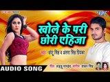 Khole Ke Pari Chhori Ehija - Chhotu Singh,Antra Singh Priyanka - Bhojpuri Hit Songs