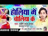 Holiya Me Choliya Ke - Lal Bhail Lahanga - Pradeep Lal Yadav - Bhojpuri Hit Songs 2019