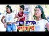 आ गया Gopal Patel का नया हिट गाना 2019 - Chumma Chatada Chataiya Pa - Bhojpuri Song 2019
