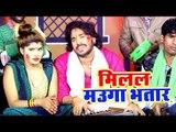 Alok Ranjan का सबसे हिट होली गीत 2019 - Milal Mauga Bhatar - Bhojpuri Hit Holi Geet 2019