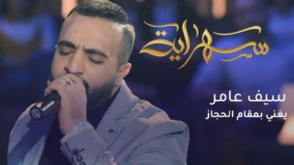 """العراقي سيف عامر يطرب جمهور """"سهراية"""" بأغنية طربية أصيلة بمقام الحجاز"""