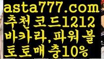 【파워볼아이디대여】[[✔첫충,매충10%✔]]♂️동행복권파워볼【asta777.com 추천인1212】동행복권파워볼✅ 파워볼 ౯파워볼예측 ❎파워볼사다리  ౯파워볼필승법౯ 동행복권파워볼✅ 파워볼예측프로그램 ❎파워볼알고리즘 ✳파워볼대여 ౯파워볼하는법౯ 파워볼구간❇♂️【파워볼아이디대여】[[✔첫충,매충10%✔]]