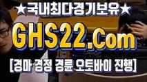 한국경마사이트 ∮ [GHS22 쩜 컴] ♧ 한국경마사이트