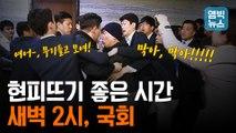 [엠빅뉴스] 국회 밤샘 대치 장면 모음.. 이것은 국회인가? 싸움판인가?