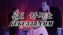 ✅온라인바카라사이트✅ 【  GCGC338.COM 】먹튀카지노게임 실재바카라✅온라인바카라사이트✅