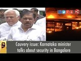 Cauvery issue: Karnataka minister talks about security in Bangalore
