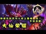 【大仙荣耀】钟馗与赵氏勾儿史上最惨赵云!不给活路
