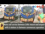 Metro rail service between Little mount and airport with 6 stations in between commences operation