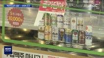 '제초제 수입 맥주' 진짜일까…식약처 조사 나서