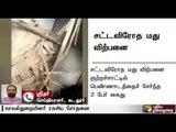Impact of Puthiyathalaimurai's exclusive report on illegal sale of liquor : Two arrested