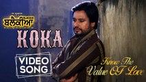 Koka | Karamjit Anmol | Dev Kharoud, Ihana Dhillon | Blackia | New Punjabi Sad Song | 3rd May