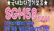 경마총판모집 ☞ SGM 58. 시오엠 つ