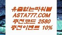 【모바일Powerball】❔묶음배팅가능파워볼〖 ASTA777.COM  추천인 2580  〗모바일Powerball❔【모바일Powerball】