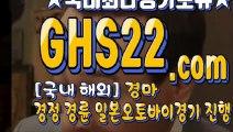 실시간경마사이트주소 ◇ GHS22 쩜 컴 ミ 서울경마