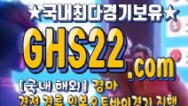 인터넷국내경마 ┩ (GHS 22. 시오엠) ∮ 한국경마사이트주소