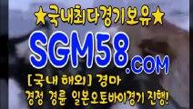 스크린경마사이트주소 ▣ 「SGM58 . COM」 ☆ 일본경마사이트
