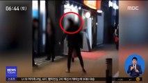 """흉기 난동 '일단 석방'…""""죄 가볍지 않지만…"""""""