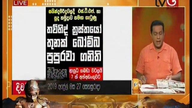 Derana Aruna 27-04-2019