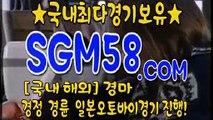 스크린경마사이트주소 ▣ 『SGM58.CoM』 ▷ 일본경마사이트