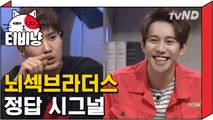 [티비냥] 박경 & 김지석 뇌요블리 브라더스 정답 시그널  | 문제적남자 160327