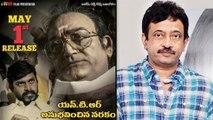 Ram Gopal Varma Announced Lakshmis NTR Movie AP Release Date || Filmibeat Telugu