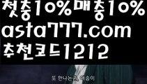【월드컵】【❎첫충,매충10%❎】온라인바카라【asta777.com 추천인1212】온라인바카라✅카지노사이트✅ 바카라사이트∬온라인카지노사이트♂온라인바카라사이트✅실시간카지노사이트♂실시간바카라사이트ᖻ 라이브카지노ᖻ 라이브바카라ᖻ 【월드컵】【❎첫충,매충10%❎】
