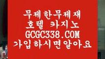 【무료카지노호텔】ಣ 【 GCGC338.COM 】카지노✅사이트추천 카지노✅마발이 루틴카지노✅ಣ【무료카지노호텔】