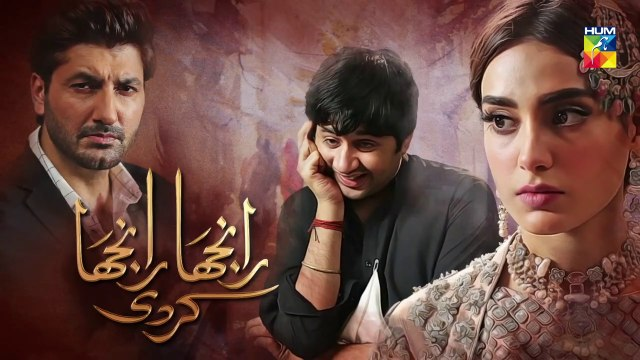 Ranjha Ranjha Kardi Epi 26 HUM TV Drama 27 April 2019