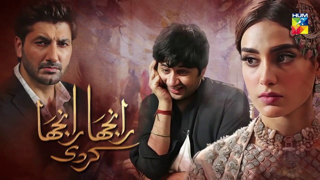 Ranjha Ranjha Kardi Epi 26 HUM TV Drama 27 April 2019