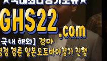 일본경마사이트주소 ◈ GHS22.COM Ξ 한국경마사이트