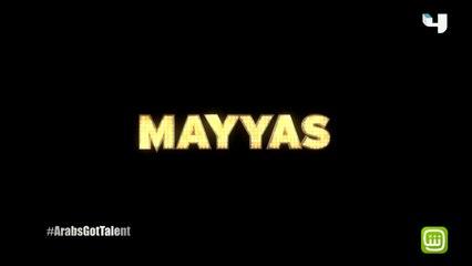#ArabsGotTalent - فريق Mayyas يبدع لمرة جديدة ويخلق طاووساً راقصاً على مسرح البرنامج
